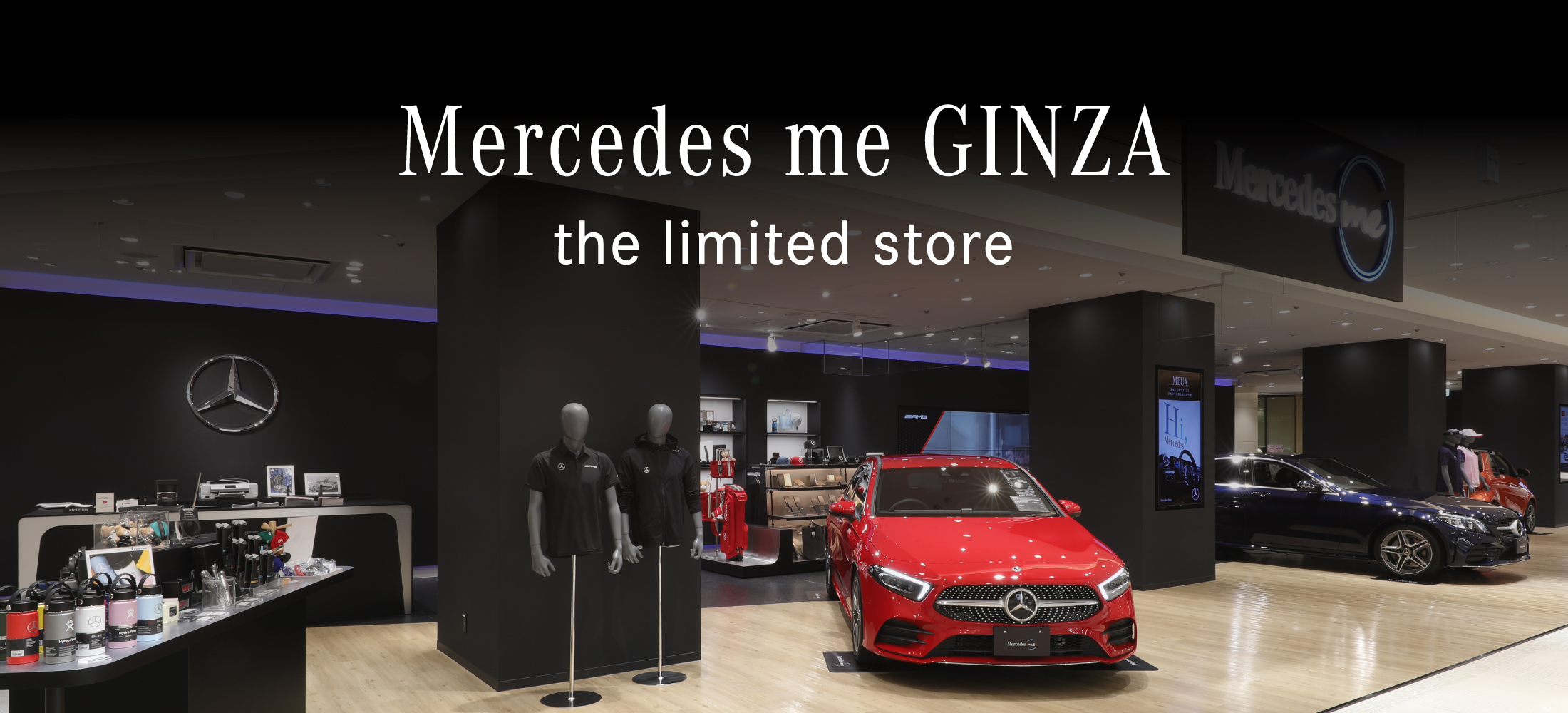 Mercedes me GINZA the limited store Place > MARRONNIER GATE GINZA 2 Pre-Open > 2019/4/1 〜 4/14 Open > 2019/4/15 〜 8/25