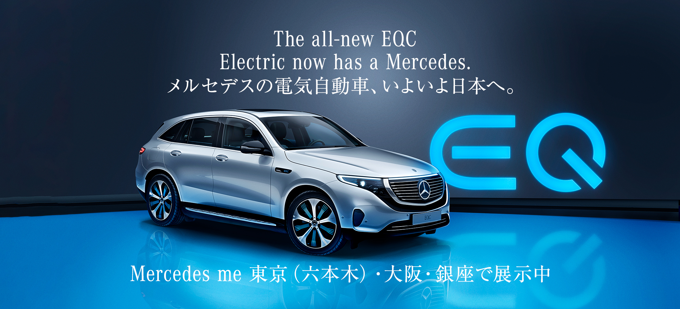 The all-new EQC Electric now has a Mercedes.メルセデスの電気自動車、いよいよ日本へ。